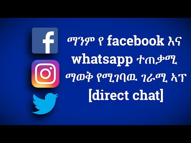 Ethiopia |DirectChat Messaging Application