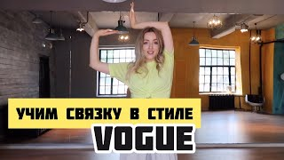 ОБУЧАЛКА ПО VOGUE | #VOGUEDANCETUTORIAL  by VERONIKA NINJA