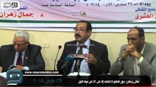 مصر العربية | هانى رسلان: دول المنابع لا تعتمد إلا على 4% من مياه النيل