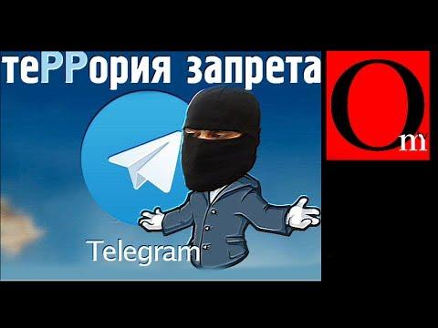 ТеРРория запрета. Блокировка Telegram