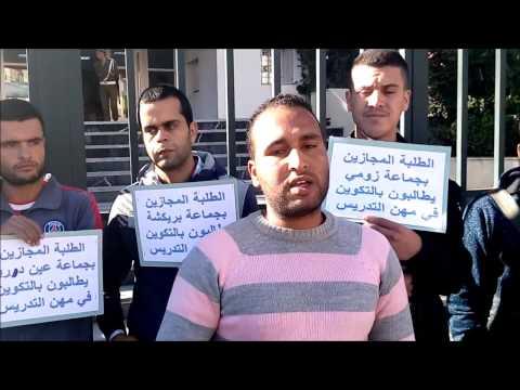 تصريحات الطلبة المجازين بإقليم وزان خلال وقفتهم الاحتجاجية أمام مقر عمالة وزان