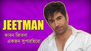 JEETMAN-The Bengali Superhero|E Kemon Cinema 8|Bangla New Funny Video 2018|The Bong Guy