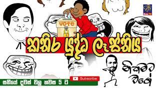 NIKAMATA WAGE | SIYATHA FM - 09 08 2019