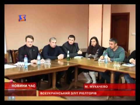 Всеукраинский слет риэлторов в Мукачево 30 января 2012
