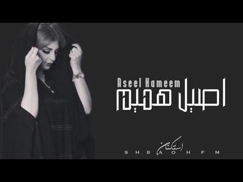 Download  اصيل هميم | ساعة كاملة من اجمل الاغاني - Aseel Hameem Gratis, download lagu terbaru