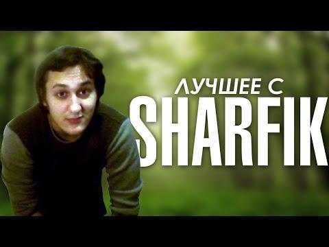 Лучшие моменты стрима с Sharfik (Шарфик)