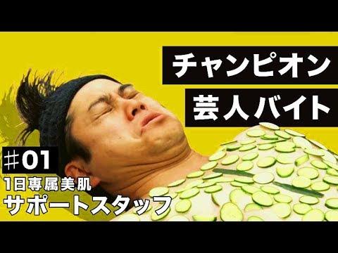 1日専属美肌サポートスタッフ!リクルート・タウンワークweb動画「ノンスタ 井上」篇