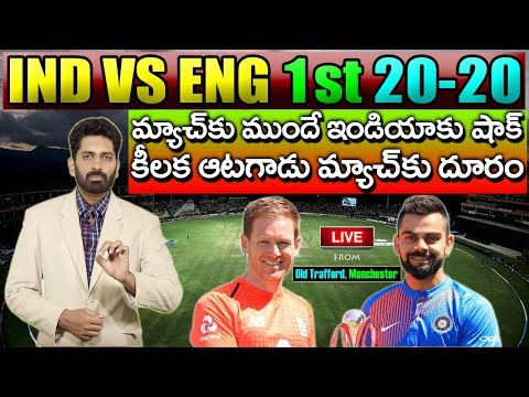 England vs India, 1st T20 - Live Cricket Updates | Team News | Eagle Sports | Eagle Media Works