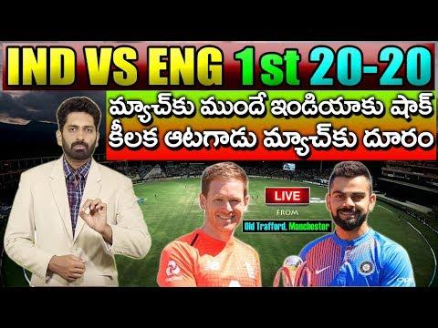 England vs India, 1st T20 - Live Cricket Updates | Team News | Eagle Sports | Eagle Media Works