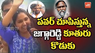 Jagga Reddy Daughter Jaya Reddy Speech | Telangana Congress | Sangareddy