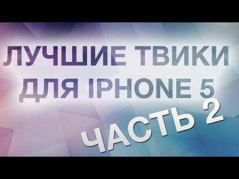 Лучшие твики для iPhone с iOS 6. часть 2