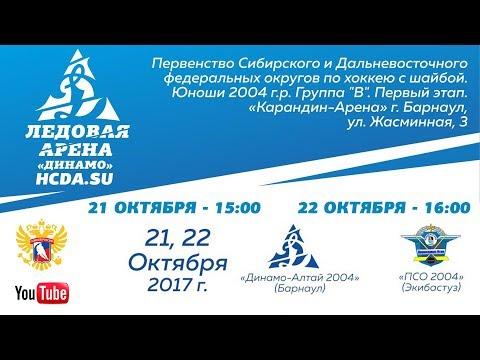 «Динамо 2004» Барнаул - «ПСО 2004» Экибастуз 21.10.2017 [ЛДС «Динамо»]