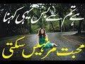 Hazaron Dukh Paren Sehna Mohabbat Mar Nahi Sakti Wasi Shah