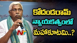 TJS Chief Kodandaram to Lead Grand Alliance In Telangana | NTV