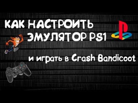 Как запустить эмулятор и играть Playstation 1 (PSONE) игры на PC