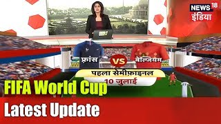 FIFA World Cup Latest Update | Football News in Hindi | 10th July 2018 | News18 India