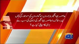 Asma Jahangir ki zindagi ki sub se bari kamiyabi kya hai?