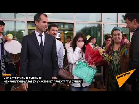 Как Мехрону Гайбуллоеву встречали в Душанбе, вернувшуюся после участия на проекте Ты супер!