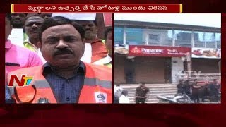 GHMC Staff Protest Over Bio Compost Units at Paradise Hotel | Secunderabad | NTV