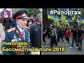"""Такой разный Николаев: День Победы и """"москалів на ножі!"""""""