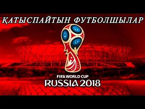 2018 ӘЛЕМ ДОДАСЫНА КАТЫСПАЙТЫН ТАНЫМАЛ ФУТБОЛШЫЛАР