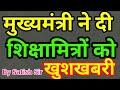 CM योगी आदित्यनाथ ने शिक्षामित्रों को दे दी खुशखबरी। shikshamitra latest news, shikshamitra today.