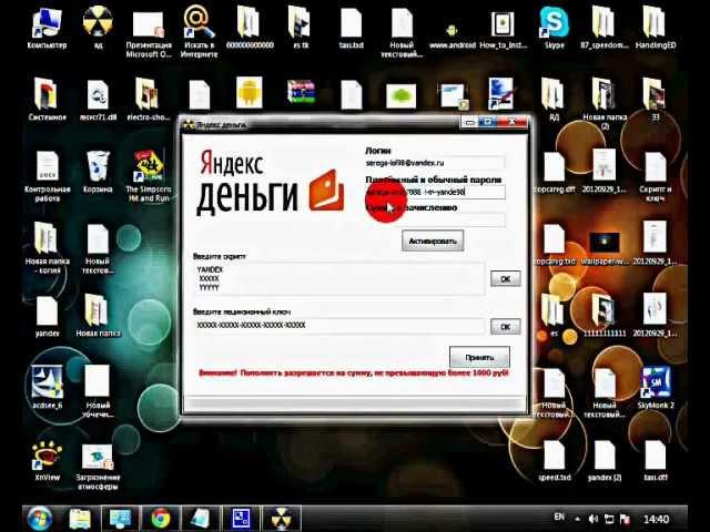 Яндекс Деньги взлом реальный рабочий бесплатный 2012-2013. Халявные деньги (бону