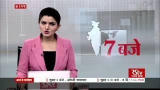 Hindi News Bulletin | हिंदी समाचार बुलेटिन – Feb 17, 2018 (7 pm)
