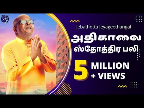 Athikaalai Stothirapali -  Fr. S. J. Berchmans video