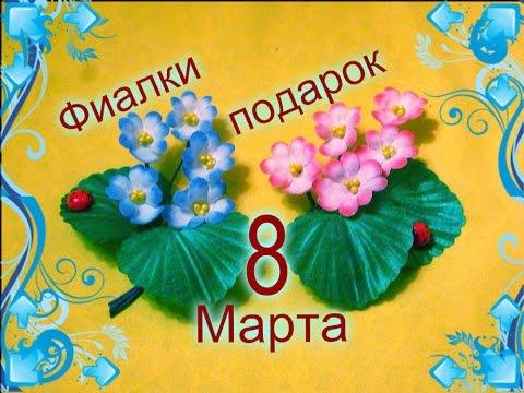 Подарки к 8 марта из ткани своими руками