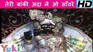 Teri Baanki Ada Ne o Saawre | Shyam Pyare Bhakt Pukare | Sheetal Pandey | Shyam Bhajan (Hindi)
