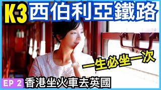 2段 香港去倫敦路線【西伯利亞鐵路K3列車】超詳細買車票教學【Siberian train】Beijing to Moscow