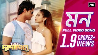 Mon  Total Dadagiri Full Video Song Yash Mimi Jeet Gannguli Pathikrit SVF