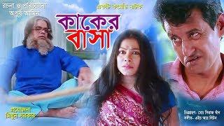 Comedy Natok ''KAKER BASHA'' Directed By Apurba Amin, Staring Momo Morshed, Shamim, Tandra, Mithun.