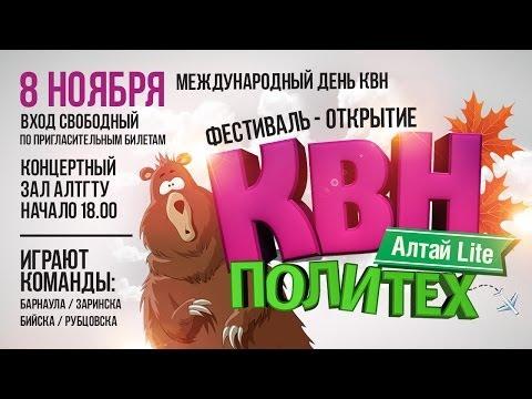 Приглашение на лигу Алтай Политех Lite, 8 ноября, АлтГТУ