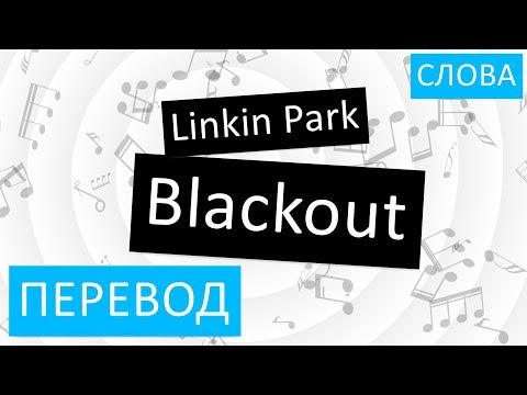 Linkin Park - Blackout (Слепо)