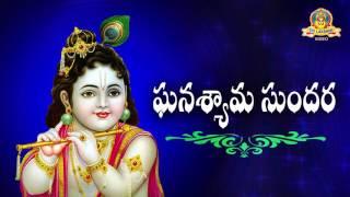 Ghanashyama Sundara || Lord Krishna Devotional Songs ||  Sri Lakshmi Video