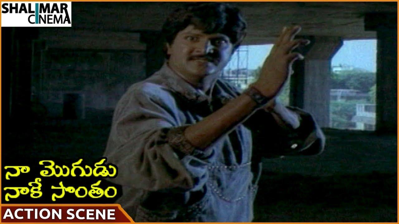 Naa Mogudu Naake Sontham    Mohan Babu Superb Action Scene    Mohan Babu,Jayasudha    Shalimarcinema