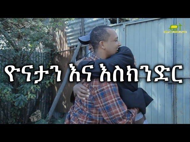 Ethiopia: When Yonatan Tesfaye meets Eskinder Nega