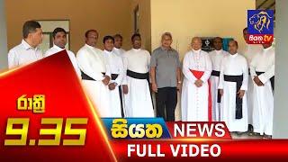 Siyatha News | 09.35 PM | 19 - 09 - 2020