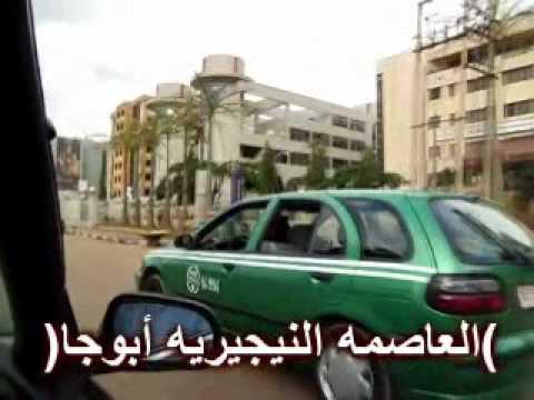 ابوجا نيجيريا بعدستي 2011 Abuja Nigeria