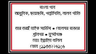 SONA BONDHU KALIA * Indromohan Rajbonshi