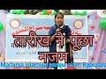 Tarikh ne pucha ai logo   Republic Day 2019   best performance   Madarsa Babusalar   All In One
