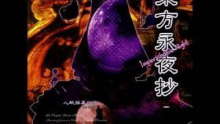 [OST] TH08 Touhou Eiyashou ~ Imperishable Night - 18 - Tsuki Made Todoke, Fushi no Kemuri