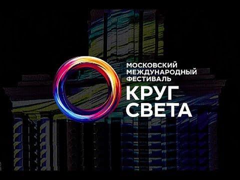 Круг Света 2017. Открытие фестиваля в Останкино.
