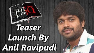Akshara Movie Teaser Launch By Anil Ravipudi | Anil Ravipudi