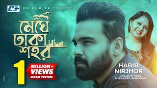 Meghe Dhaka Shohor | Nirjhor | Habib Wahid | Audio Jukebox Lyrical | New Song
