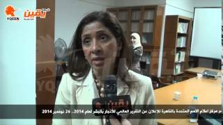 يقين | حوار مع د. خولة مطر فى مؤتمر مركز اعلام الامم المتحدة بالقاهرة للإعلان عن التقرير العالمي