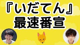 いだてん~東京オリムピック噺(ばなし)
