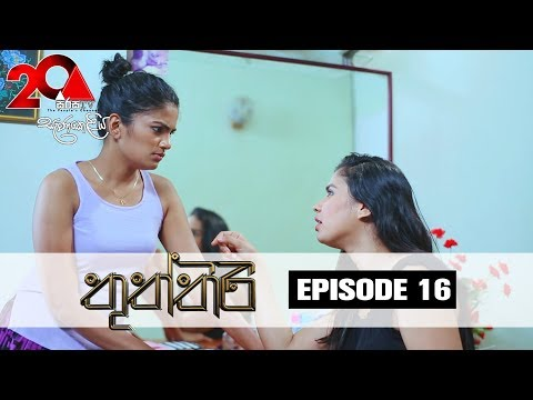 Thuththiri Sirasa TV 03rd July 2018 Ep 16 [HD]